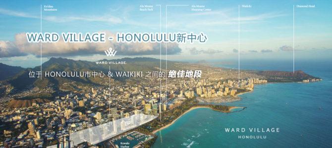 夏威夷檀香山HONOLULU新中心 WARD VILLAGE